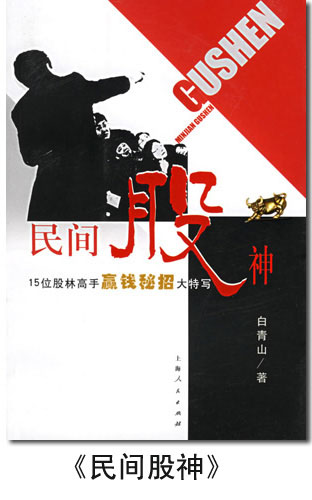 《民间股神》殷保华篇系列文章连载目录